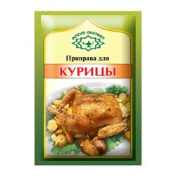 Spices for Chicken  15gr/40pc